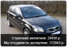 Михаил обратился в связи с заниженной выплатой страховой компании - 28.450 руб, при том что независимая экспертиза насчитала 170.392 руб.