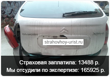 Сергею Анатольевичу страховая заплатила 13.488 руб, а наша независимая экспертиза насчитала стоимость ремонта с учетом износа 108.450 руб.
