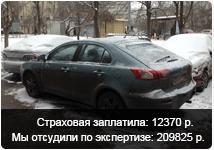 """СК """"Согласие"""" выплатила Александру Д.12.370 руб, а в сервисе ремонт оценивали в 8 раз больше! Наша экспертиза насчитала 134.313 руб."""